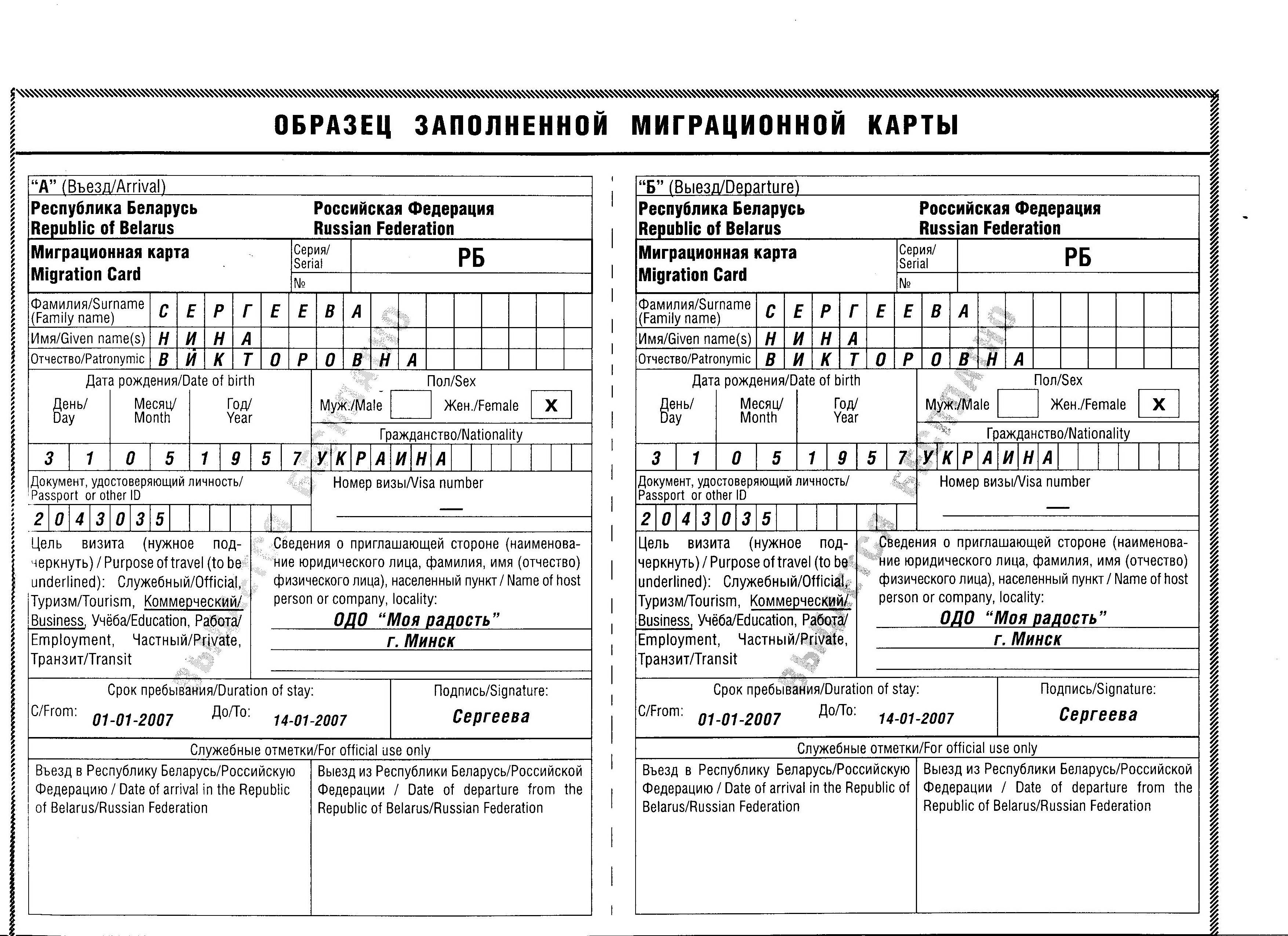 Временная регистрация для иностранного гражданина