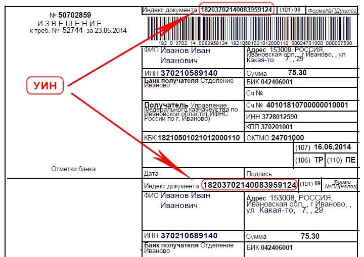 Найти налог по индексу документа