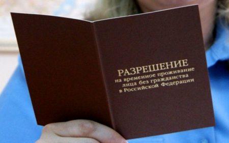 Как получить рвп в россии гражданину узбекистана через брак