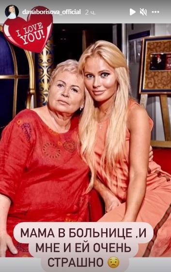Мама Даны Борисовой госпитализирована: ведущая рассказала о самочувствии Екатерины Ивановны