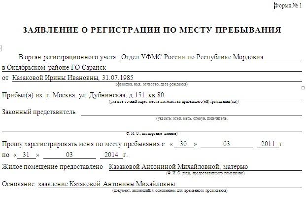 Детали регистрации в квартире за деньги