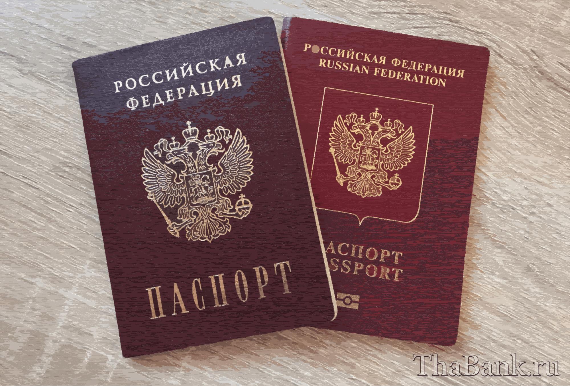 Как заплатить госпошлину за паспорт