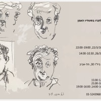 """Etmoli"" in memory of Yosl Bergner - Art Exhibition in Dan Gallery"