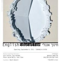 English Education | חינוך אנגלי   - Art Exhibition in Dan Gallery