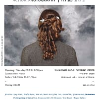 Action. Photography  | צילום. פעולה - Art Exhibition in Dan Gallery