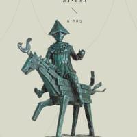 Sculptures exhibition - In memory of Yosl Bergner תערוכת פסלים - לזכרו של יוסל ברגנר - Art Exhibition in Dan Gallery