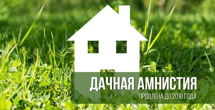 Как происходит регистрация дачного дома в 2021 году: порядок, документы и надо ли это делать