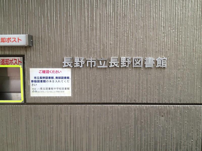長野市立長野図書館