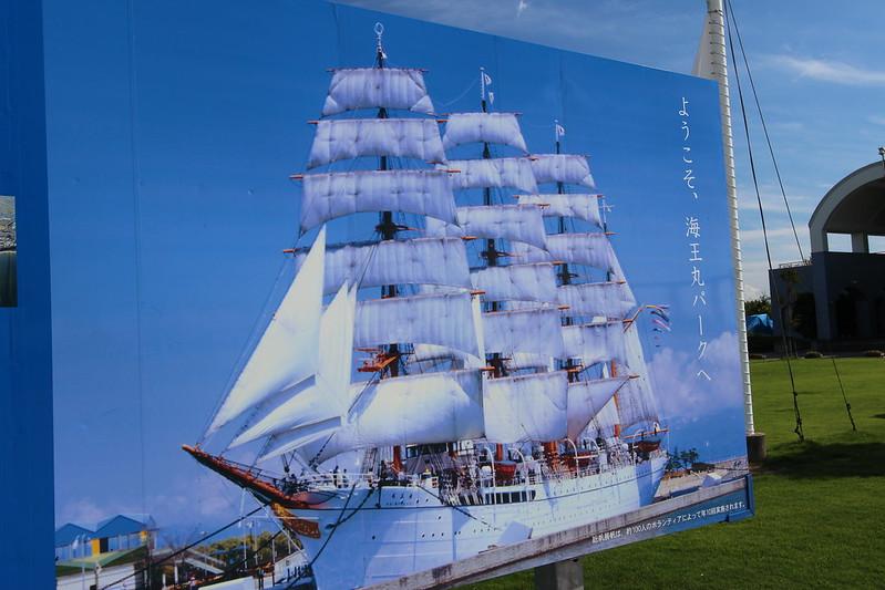 海王丸の写真