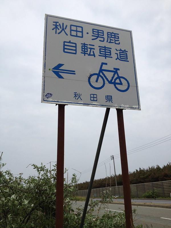 自転車道の看板
