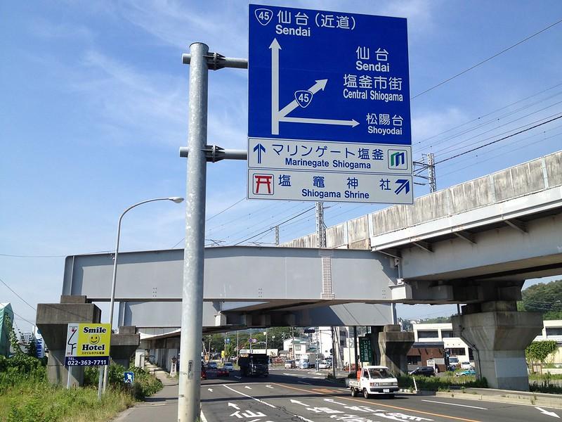 仙台への青看板