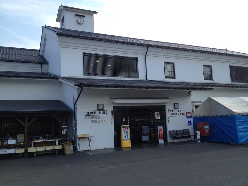道の駅村田