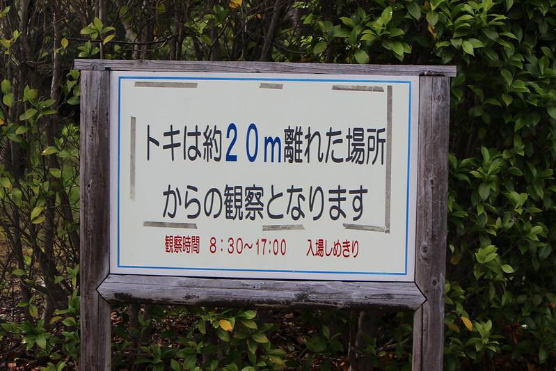 トキの森公園の看板
