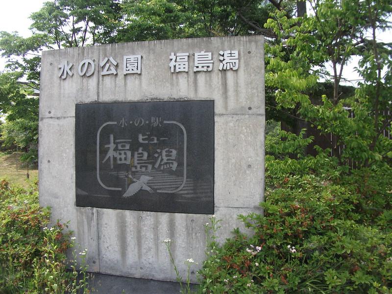 ビュー福島潟の看板