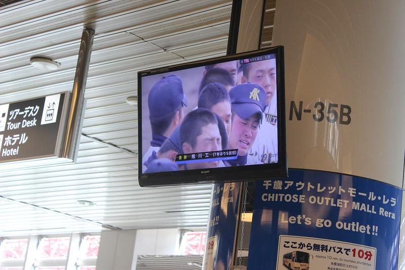 新千歳空港で高校野球観戦 投手
