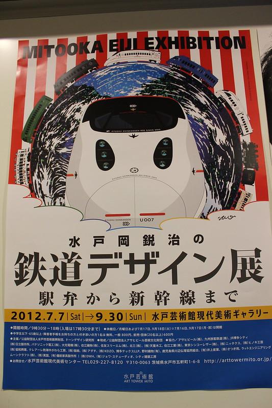 鉄道デザイン展のポスター