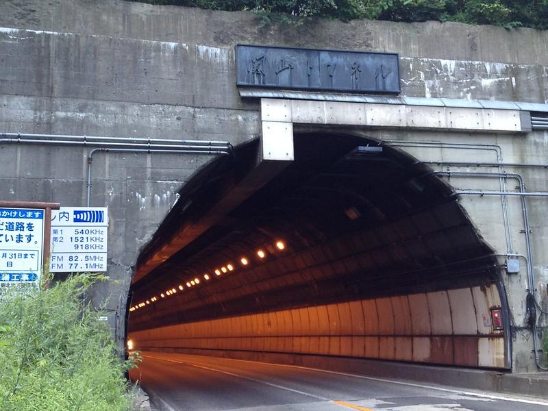 関山トンネル