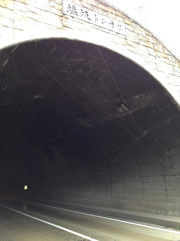 塩坂トンネル