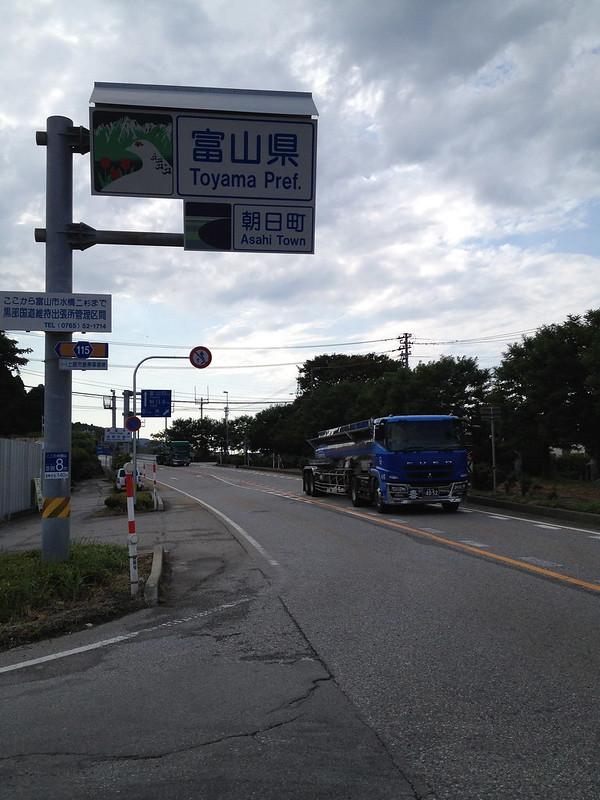 富山県入り