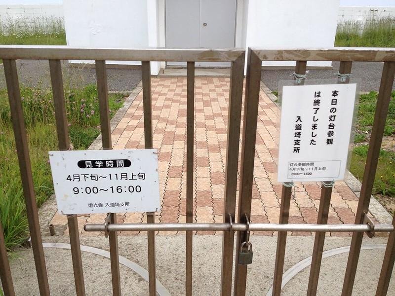 入道埼灯台の看板