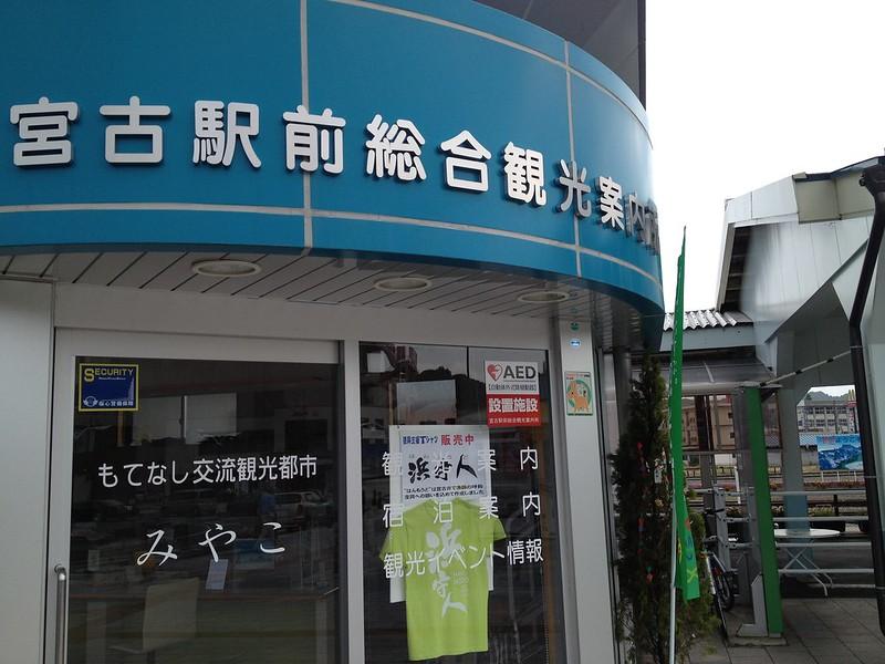 宮古駅前総合観光案内所
