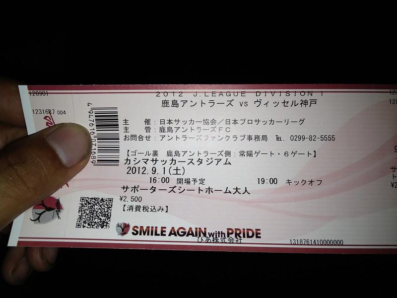 鹿島vsヴィッセル神戸のチケット