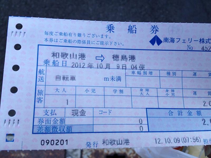 四国行きフェリー 乗車券