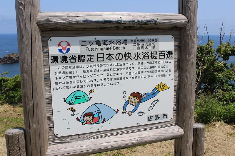二ツ亀 海水浴場の看板