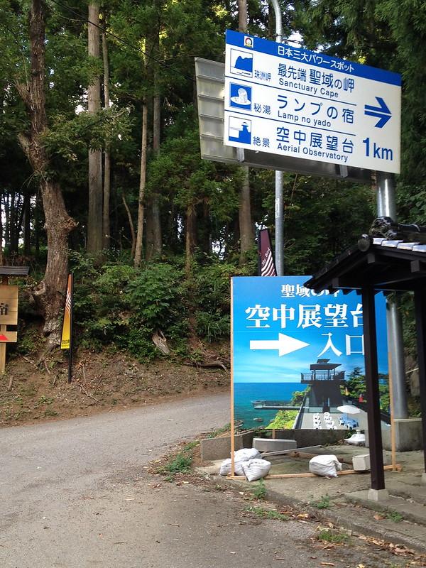 日本三大パワースポットの看板