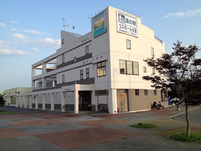 道の駅コスモール大樹