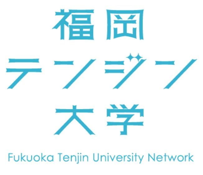 特定非営利活動法人 福岡テンジン・ユニバーシティ・ネットワーク