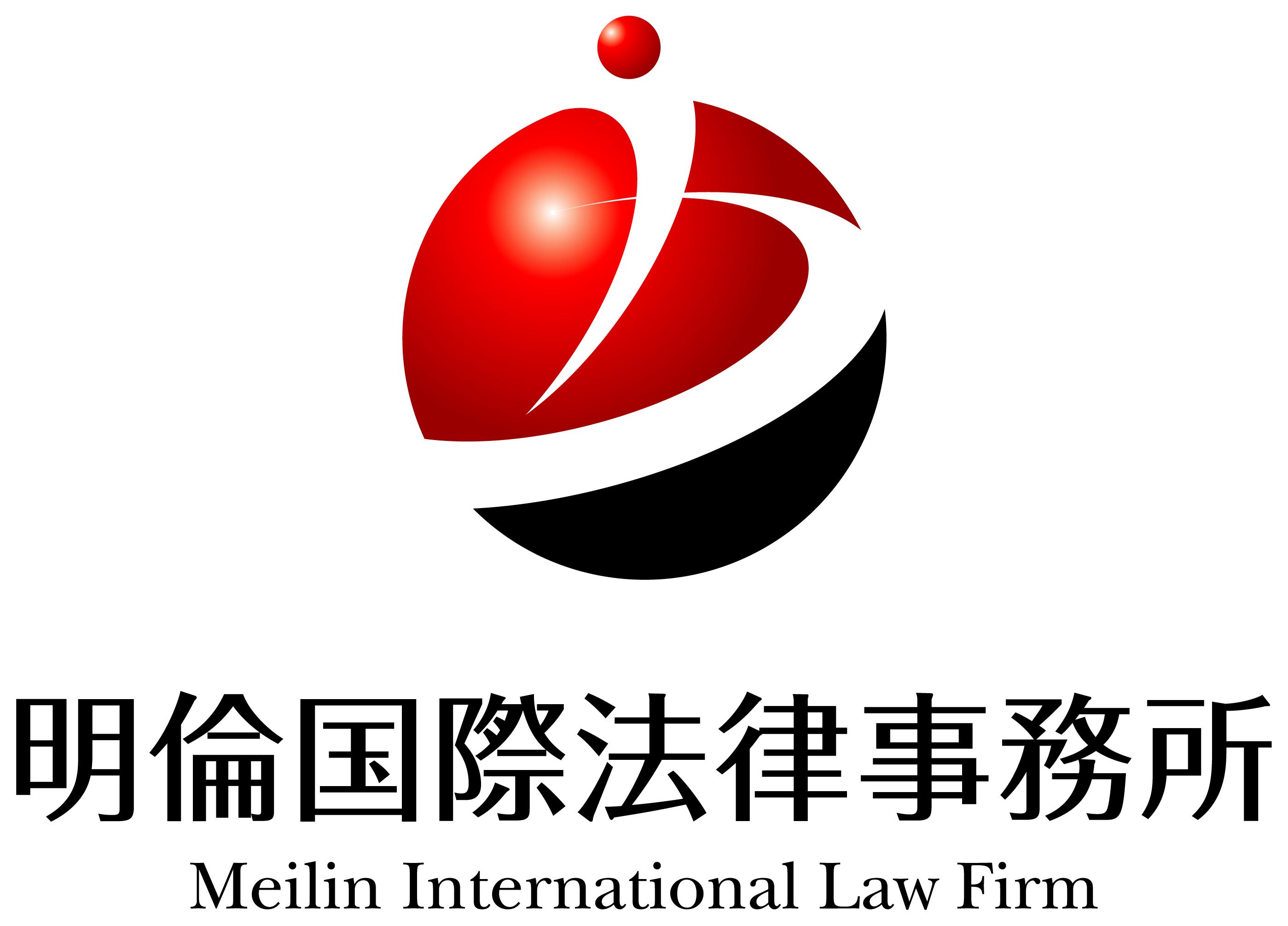 明倫国際法律事務所