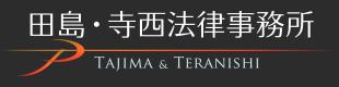 田島・寺西法律事務所