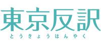 東京反訳株式会社