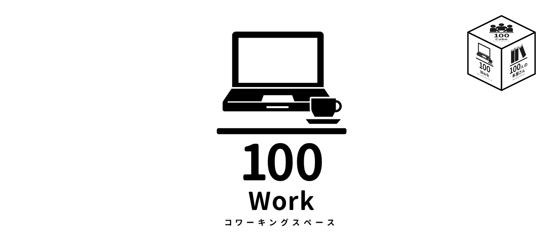 コワーキングスペース100work