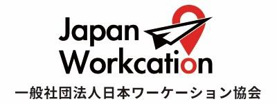 一般社団法人日本ワーケーション協会