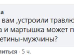 Пользователи Facebook осудили травлю Лолаевой