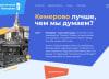 Авант-ПАРТНЁР решил узнать у своих читателей знают ли они что-то о проекте #ИдентичныйКемерово и примут ли они в нем участие