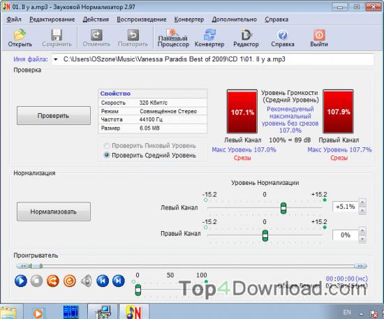 Sound Normalizer screenshot