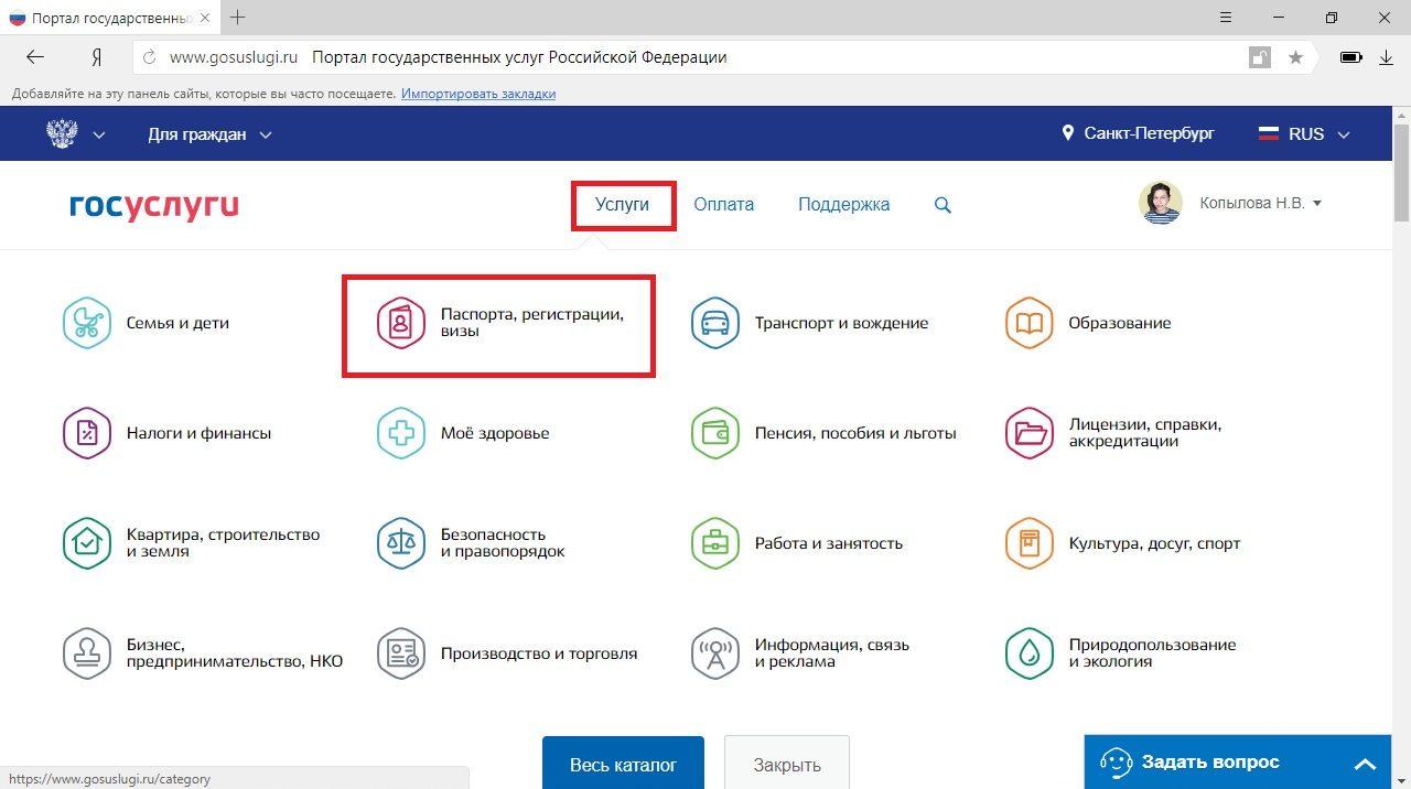 Как получить загранпаспорт через Госуслуги – инструкция 2021 года