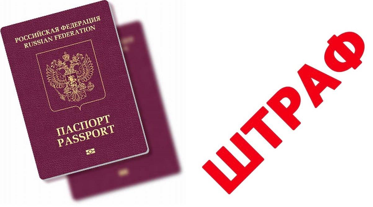Размер штрафа за утерянный паспорт