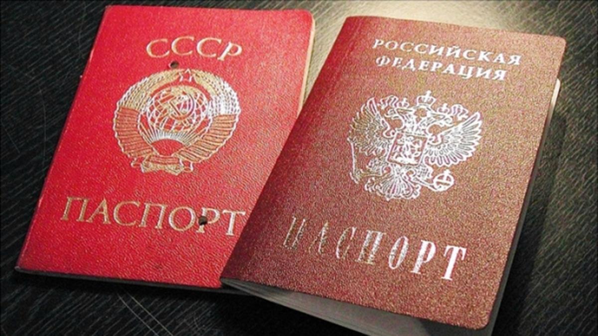 Где можно получить паспорт СССР