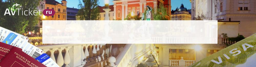Как получить визу в Словению через посольство