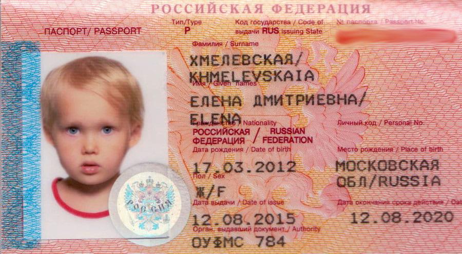 Какой загранпаспорт лучше всего оформить ребенку в 1 год