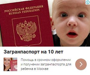 Оформление загранпаспорта на ребенка до 14 лет