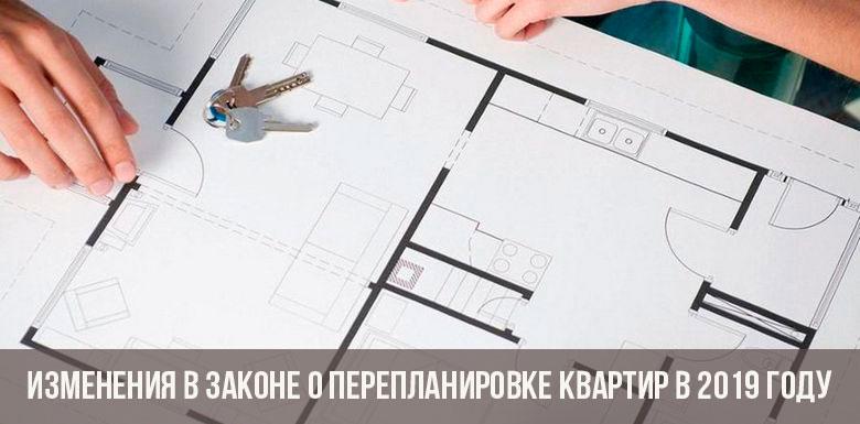 Порядок и правила перепланировки ванной комнаты