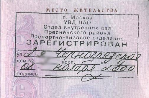 Последняя редакция правил регистрации по месту жительства (пребывание, прописка) — в 2021 году, учёт гражданина, Российская Федерация, документы, основания для снятие, законодательство