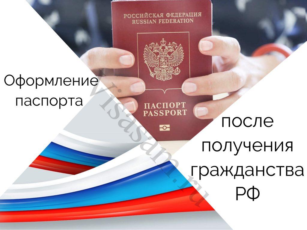 Критерии получения паспорта РФ по загранпаспорту РФ