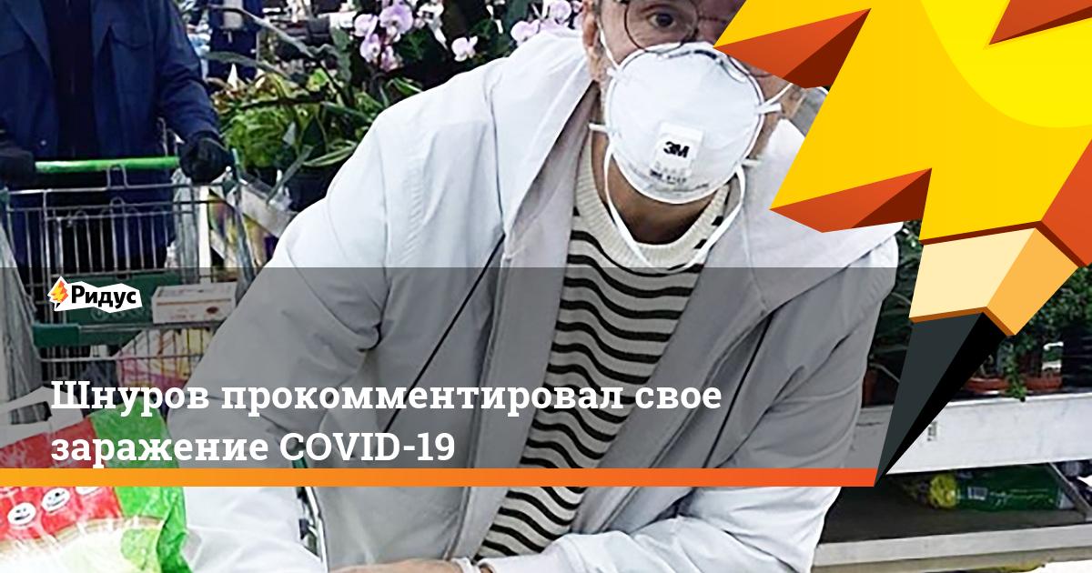 Шнуров прокомментировал свое заражение COVID-19