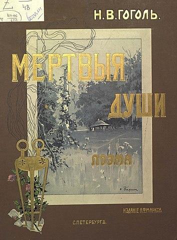 Сериал «Мёртвые души» начали снимать без участия Михаила Ефремова